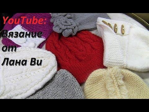 Вязание шапок спицами для женщин с описанием и схемами бесплатно видео
