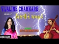 Download VIJALINE CHAMKARE I KAVITA KRISHNAMURTHY I GANGASATINA BHAJANO I GUJARATI AUDIO SONGS JUKE BOX MP3 song and Music Video