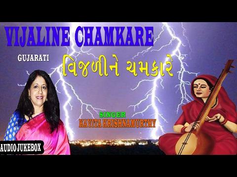 VIJALINE CHAMKARE I KAVITA KRISHNAMURTHY I GANGASATINA BHAJANO I GUJARATI AUDIO SONGS JUKE BOX