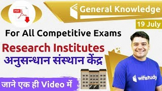 12:00 AM - GK by Sandeep Sir | Research Institutes