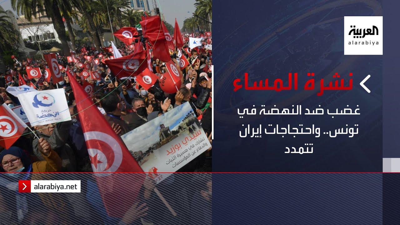 نشرة المساء | غضب ضد النهضة في تونس.. واحتجاجات إيران تتمدد
