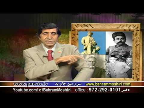 Bahram Moshiri 08302017 اشاره به مرگ دکتر ابراهیم یزدی و عرفان حلقوی