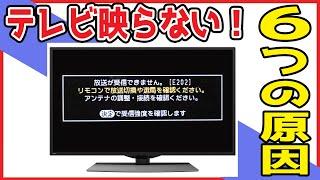 ない 映ら マンション テレビ