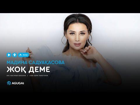 Мадина Садуақасова - Жоқ деме (аудио)
