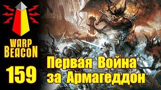 ВМ 159 Либрариум - Первая Война за Армагеддон