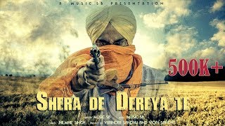 Shera De Dereya Te | Varinder Sandhu | Upgraded Version | Latest Punjabi Songs | 2016 |