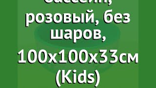 Сухой бассейн, розовый, без шаров, 100х100х33см (Kampfer Kids) обзор Kampfer Kids-03