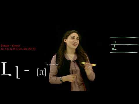 Армянский урок 2 часть 1