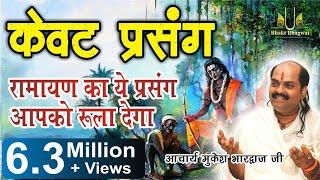 ये प्रसंग सुनकर आपकी आखें भर जायेंगी || केवट संवाद || kewat sambad || Acharya Mukesh Bhardwaj ji