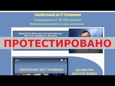 IP Telecom и Константин Мальцев реально позволят вам зарабатывать от 30000 рублей? Честный отзыв.