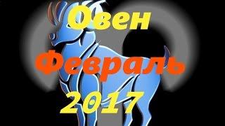 Гороскоп на февраль 2017 года для Овна
