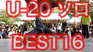 Break Park U-20 ソロバトル BEST16  とびとら ブレイキン ブレイクダンス bboy Breakdance