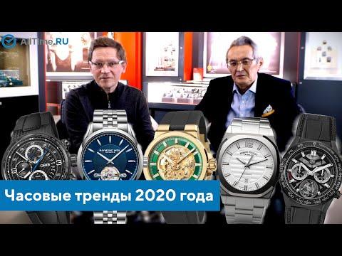 Часовые тренды 2020