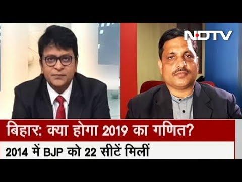 सिंपल समाचार : बिहार में क्या होगा 2019 का गणित?