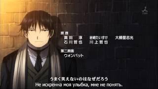 видео стальной алхимик 2 сезон 2 серия