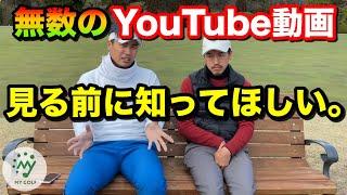 【ゴルフ上達法】この方法で動画を観れば上達します!観る前と観た後では全然違う!【ゴルフ】
