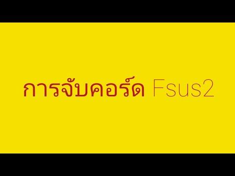 วิธีการจับคอร์ด Fsus2