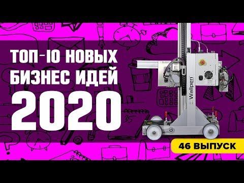 Топ-10 новых бизнес идей на 2020 год. Оборудование для малого бизнеса