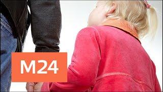 Как обезопасить своего ребенка от похищения - Москва 24
