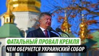 Фатальный провал Кремля. Чем обернется Украинский Собор