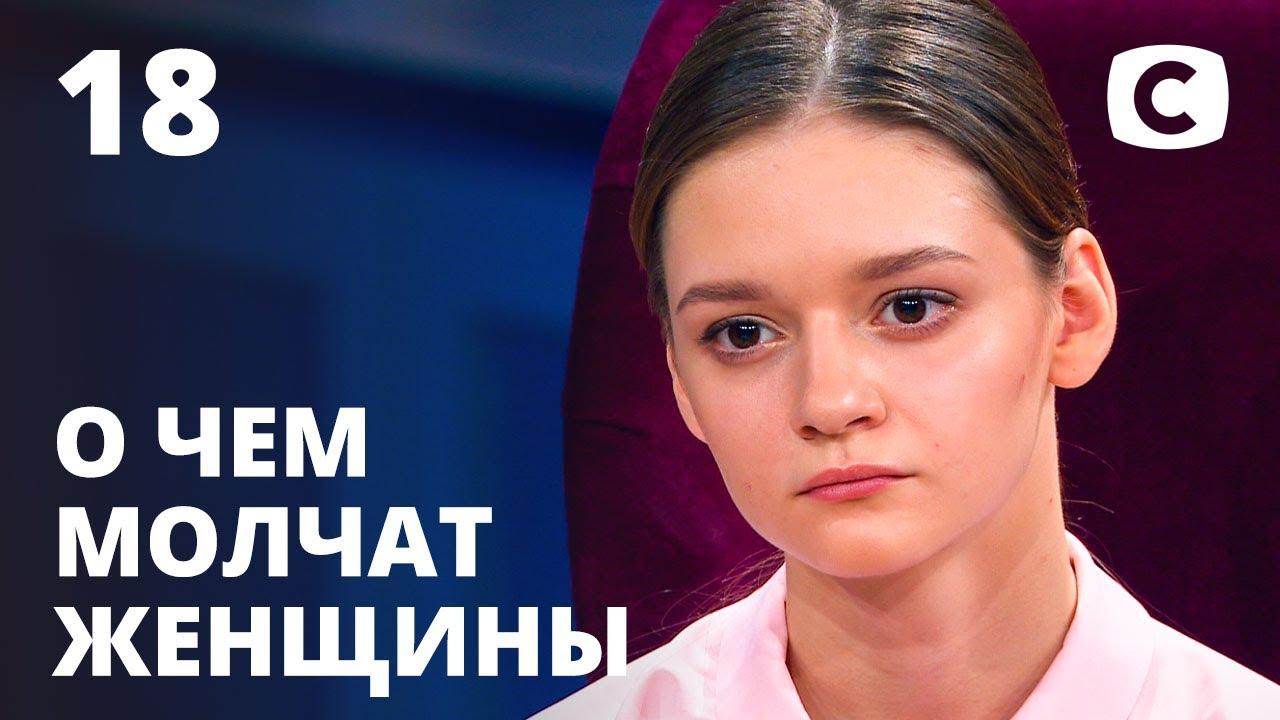 О чем молчат женщины 18 Выпуск  от 25.12.2020