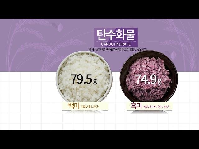 [흑미한끼] 부드럽고 맛있는 건강 흑미밥