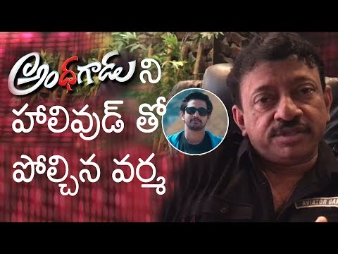 Andhhagadu movie review by RGV || Ram Gopal Varma || #RGV || Raj Tarun || #Andhhagadu