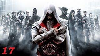 Прохождение Assassin's Creed: Brotherhood, ч.17 - Виртуальное обучение: Бой (GOLD)