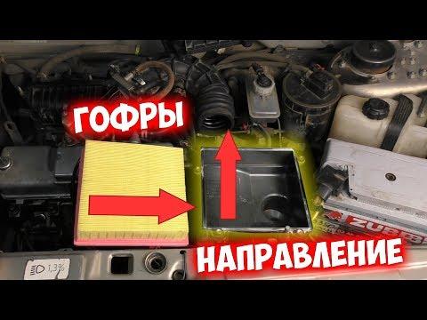 Как поставить воздушный фильтр на приору