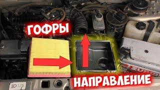 Мощность двигателя сразу увеличится после установки фильтра