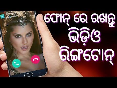 Video ringtone || How to set video ringtone || By Ad Tech Odia