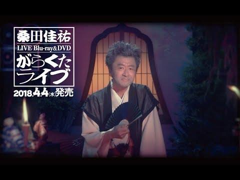 桑田佳祐 ? ライブ映像作品『がらくたライブ』トレーラー