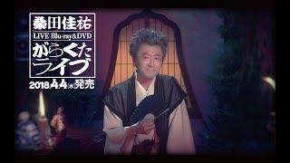 桑田佳祐 LIVE Blu-ray・DVD『がらくたライブ』 2018年4月4日(水)発売!...