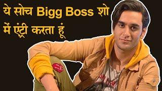 ये सोच Bigg Boss शो में एंट्री करता हूं : Vikas Gupta
