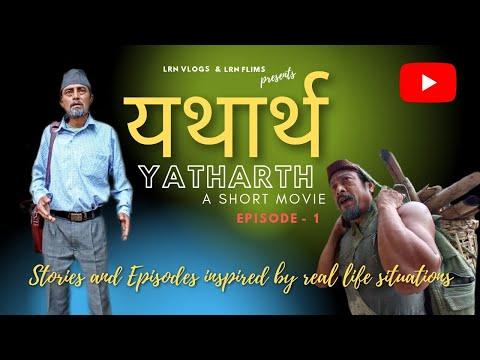 short nepali movie