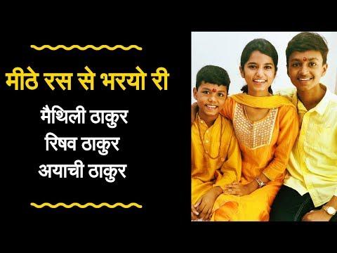 मीठे रस से भरयो री राधा रानी लागे- Maithili Thakur, Rishav Thakur and Ayachi Thakur