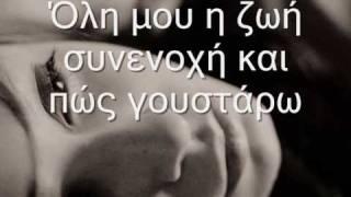 Μιλτιάδης Πασχαλίδης - Κακές συνήθειες
