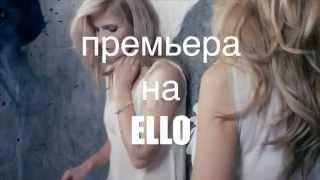 Reflex - Я буду небом твоим (teaser)
