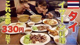 【タイ料理で悩んだらここ】バンコクで大人気のイサーン料理屋さんが美味い!