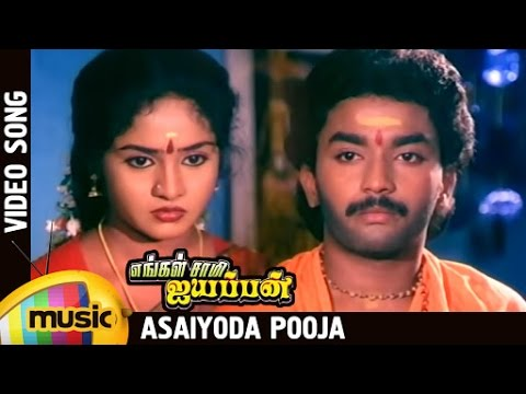 pistha movie ayyappan song downloadinstmank