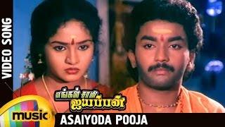 Engal Swamy Ayyappan Tamil Movie | Asaiyoda Pooja Video Song | Parthiban | Karthik | Dasarathan