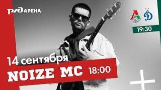 Концерт Noize MC на РЖД Арене LIVE
