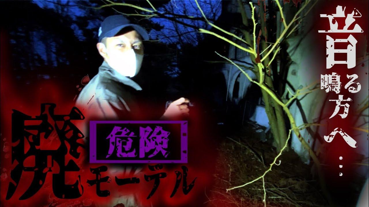 【危険】心霊モーテルの過去って一体⁉︎絶対誰かいる廃墟でカメラを受け取ったら