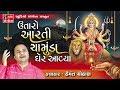 Utaro Aarti Chamund Maa Gher Aaiva - Hemant Chauhan