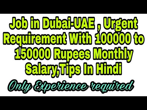 Job in Dubai-UAE , Urgent Requirement With 100000 to 150000 Rupees Monthly Salary,Tips In Hindi