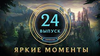 Яркие моменты League of Legends   Выпуск 24