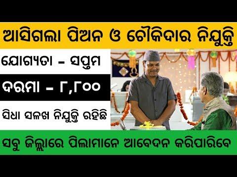 Odisha Bhubaneswar Govt Job Peon Job Chowkidar Job