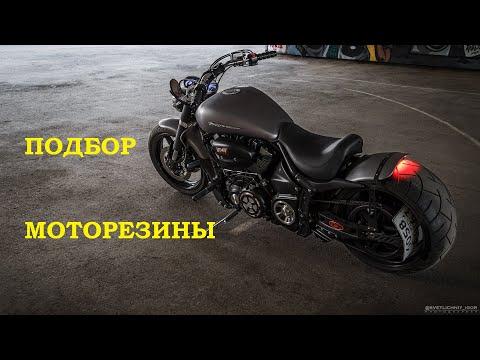 Подбор моторезины просто и исчерпывающе. Твоему мотоциклу не нужна 300я резина.