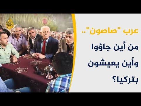 عرب -صاصون-.. من أين جاؤوا وأين يعيشون بتركيا؟  - نشر قبل 3 ساعة