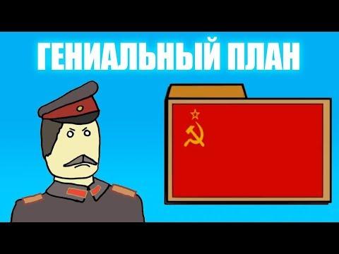 Гениальный план СССР